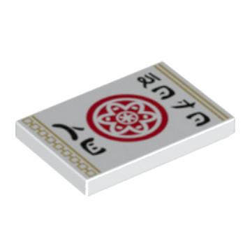 LEGO  6199330 IMPRIME 2X3 NINJAGO - BLANC